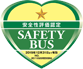 貸切バス安全性評価認定