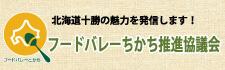 北海道十勝の魅力を発信します!フードバレーとかち推進協議会